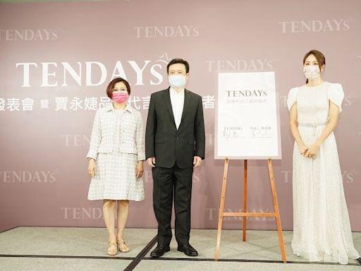 TENDAYS克洛莉思床墊新品上市 國民女神賈永婕代言 關心民眾睡眠健康 - 工商時報