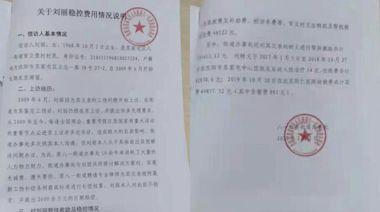 遼寧訪民曝光政府天價「維穩」經費文件
