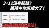 沒3+11會議記錄恐違法 王鴻薇批陳時中「麻煩大了」