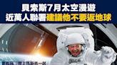 【太空漫遊】貝索斯7月太空漫遊,近萬人聯署建議他不要返地球