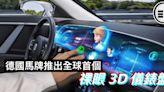 德國馬牌推出全球首個祼眼 3D 儀錶盤