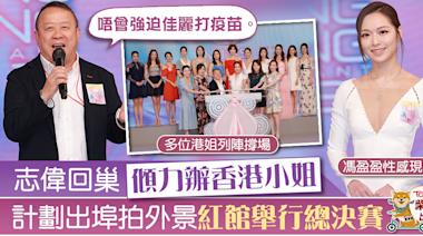 【香港小姐2021】曾志偉回巢後首個港姐大騷 有意再出埠拍外景:不會強迫打疫苗 - 香港經濟日報 - TOPick - 娛樂