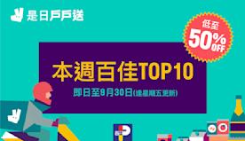 【Deliveroo】百佳TOP 10產品低至半價(即日起至30...