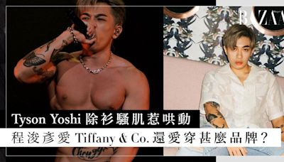 Tyson Yoshi 除衫騷肌惹哄動,穿衣有型顯品味!程浚彥愛 Tiffany & Co.、Louis Vuitton 外,還愛穿甚麼品牌? | HARPER'S BAZAAR HK