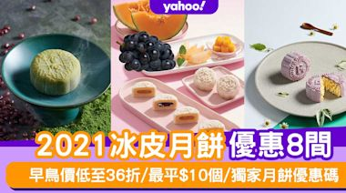 月餅2021|冰皮月餅優惠8間!早鳥價低至36折/最平$10個/獨家月餅優惠碼