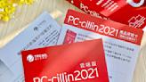 2020 年「常見網路詐騙與釣魚手法」你中過幾項?該如何預防呢?每天花幾元讓「PC-cillin 2021 雲端版」幫你守護吧~