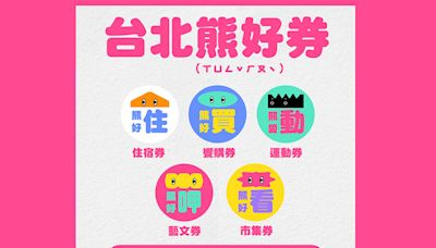 【教學】「台北熊好券」9/22開放登記!如何抽籤、使用?