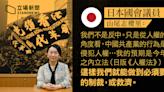 【專訪】日本政界推動香港議題第一人 國會議員山尾志櫻里:望有天能去一個自由民主的香港 | 立場人語 | 立場新聞