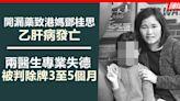 鄧桂思案|開漏藥致乙肝病發亡 兩醫生專業失德除牌獲緩刑