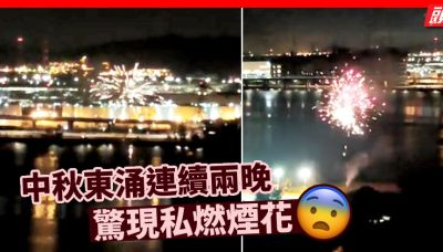 東涌連續兩晚驚現「民間煙花」 警到場調查