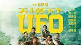 《我和我的家鄉》發布《天上掉下個UFO》角色海報