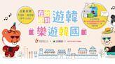 即刻遊韓國!韓國觀光公社線上推廣智能購物 完成任務抽樂天購物金   蘋果新聞網   蘋果日報