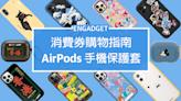 消費券購物指南:型格、可愛手機 AirPods 保護殼篇