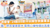 消委會|14款嬰幼兒穀類食品檢出微量重金屬鎘1款有機米糊含砒霜? | MamiDaily 親子日常