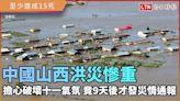 中國山西洪災慘重 擔心破壞十一氣氛 官方竟9天後才發災情通報 - 自由電子報影音頻道