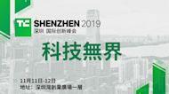TechCrunch深圳2019國際創新峰會Day1  TechCrunch Shenzhen 2019 Day 1