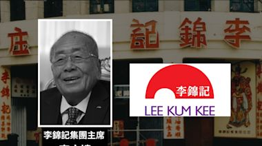 李錦記集團主席李文達逝世 享年91歲