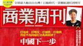 商業周刊第1765期《中國下一步 年輕人重回工廠》 - 商周知識庫