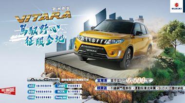 Suzuki四月購車優惠登場!Vitara推首年低月付6,600元、領牌再送好禮