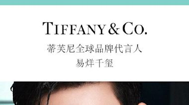 2021年4月16日蒂芙尼正式宣布易烊千璽為「全球品牌代言人」