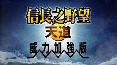 《信長之野望》系列再出新作?騰訊遊戲發佈會Spark列車號透玄機