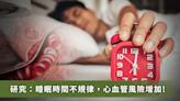 習慣熬夜、補眠最傷心血管!哈佛研究:發病死亡風險翻倍