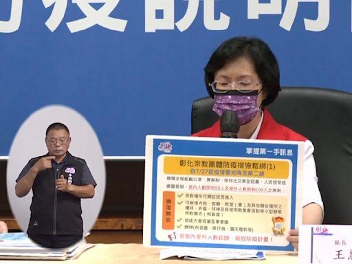 宗教活動適度開放 王惠美:可以拜拜、不能提供筊杯