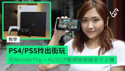 【教學】PS4/PS5拎出街玩 用Remote Play + 4G/5G流動網絡連線家中主機