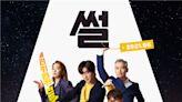SF9姜澯熙×金康鉉×金素拉×趙在允 主演喜劇片「The Gossip」定檔6月