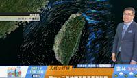一分鐘報天氣/週一(10/11日) 圓規颱風接近中 週一至週二影響最顯著