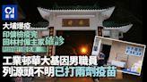 今增3宗確診 29歲華大員工染疫無源頭 本港首例打齊針後仍中招