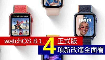 watchOS 8.1 正式版登場 4 項新改進全面看 - 流動日報