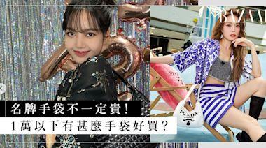 袋要買、飯要食!買完不用捱餓的 $10,000 以下名牌手袋 | HARPER'S BAZAAR HK
