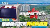 【前海新機遇】《施政報告》擬宣布新界北連接深圳前海的新鐵路 - 香港經濟日報 - 即時新聞頻道 - 即市財經 - 股市