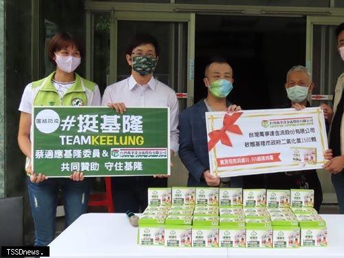 立委蔡適應及民間企業挺基隆 捐贈消毒錠