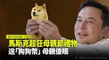 另類母親節禮物 馬斯克送給媽媽「狗狗幣」-台視新聞網