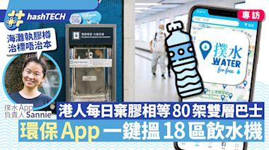 港人棄膠量每日相等80架雙層巴士 環保App撲水一鍵搵18區飲水機|科技玩物