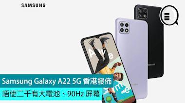 Samsung Galaxy A22 5G 香港發佈,唔使二千有大電池、90Hz 屏幕