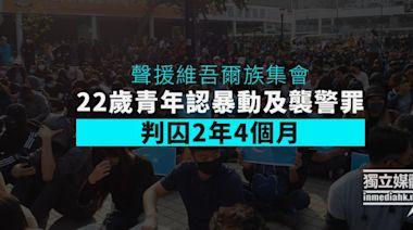 聲援維吾爾族集會 22歲青年認暴動及襲警罪 判囚2年4個月 | 獨媒報導 | 獨立媒體