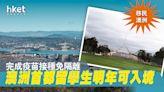 【移民澳洲】首都留學生明年可入境 完成疫苗接種免隔離 - 香港經濟日報 - 即時新聞頻道 - 國際形勢 - 環球社會熱點
