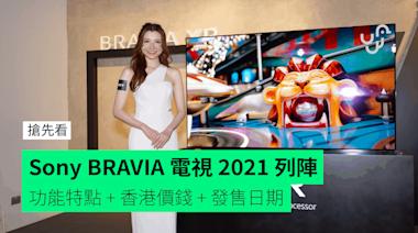 Sony BRAVIA 電視 2021 列陣 功能 規格 香港價錢 發售日期 - 香港 unwire.hk