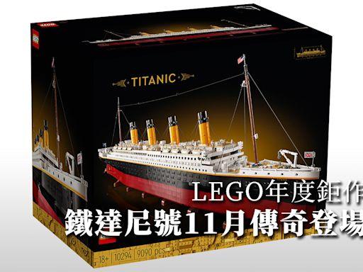 LEGO年度鉅作鐵達尼號11月傳奇登場