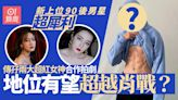龔俊靠BL劇上位 傳孖三大女神合作可超越肖戰?