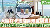 【東隅酒店】人氣打卡酒店香港東隅酒店EAST Hong Kong全新住宿優惠歎270度海景+天台餐廳酒吧Sugar! | U Travel 旅遊資訊網站