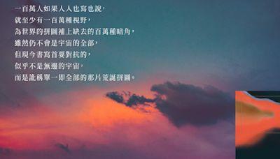 《流雲抄》:成住壞空,由香港出發的災難之書 - The News Lens 關鍵評論網