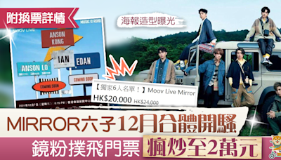 【MIRROR成員】姜濤+Jer加入MOOV Live名單 鏡粉撲飛門票炒至2萬元 - 香港經濟日報 - TOPick - 娛樂