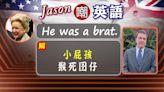 """FOCUS360/杰生""""潮""""英語! He was a brat !! 他是熊孩子"""