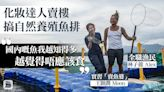化妝達人賣樓擲500萬搞自然養殖魚排:想香港人食有良心嘅魚 | 蘋果日報