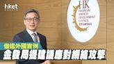 【網絡安全】網絡攻擊活動激增 金發局3層面助應對 - 香港經濟日報 - 即時新聞頻道 - 科技