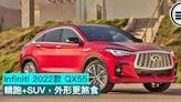Infiniti 2022款 QX55,轎跑+SUV,外形更煞食